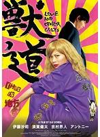 獣道【風俗出演のドラマ・DVD】