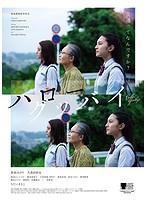 加藤綾子出演:ハローグッバイ