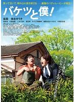 バケツと僕!【岡本玲出演のドラマ・DVD】