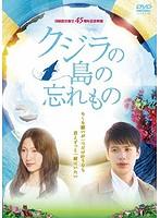 クジラの島の忘れもの【大野いと出演のドラマ・DVD】