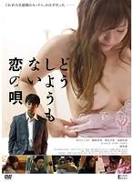 【特選アウトレット】どうしようもない恋の唄【ソープ出演のドラマ・DVD】
