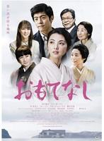 おもてなし【木村多江出演のドラマ・DVD】