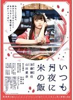 いつも月夜に米の飯【山田愛奈出演のドラマ・DVD】