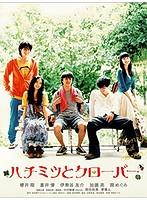 ハチミツとクローバー【関めぐみ出演のドラマ・DVD】