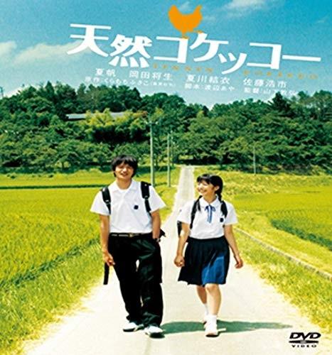 天然コケッコー DVD・Blu-ray、サンプル動画、青春、ラブストーリー