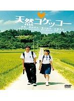 天然コケッコー【柳英里紗出演のドラマ・DVD】
