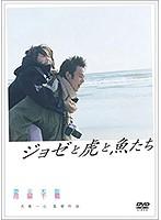 ジョゼと虎と魚たち【上野樹里出演のドラマ・DVD】