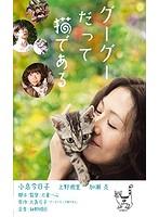 小泉今日子出演:グーグーだって猫である