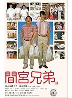 間宮兄弟【常盤貴子出演のドラマ・DVD】