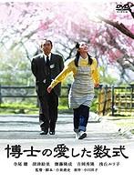 博士の愛した数式【深津絵里出演のドラマ・DVD】