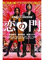 恋の門【小島聖出演のドラマ・DVD】