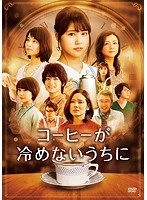コーヒーが冷めないうちに【有村架純出演のドラマ・DVD】