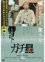 ガチ星【不倫出演のドラマ・DVD】