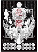 花筐/HANAGATAMI【常盤貴子出演のドラマ・DVD】