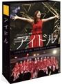 ドキュメンタリー映画「アイドル」 コンプリートDVD-BOX