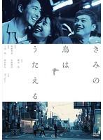 きみの鳥はうたえる【渡辺真起子出演のドラマ・DVD】