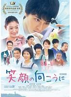 笑顔の向こうに【佐藤藍子出演のドラマ・DVD】