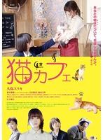 猫カフェ【小倉優香出演のドラマ・DVD】