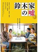 鈴木家の嘘【原日出子出演のドラマ・DVD】