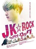 高島礼子出演:JK☆ROCK