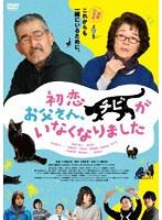 星由里子出演:初恋〜お父さん、チビがいなくなりました