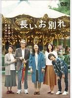 長いお別れ【蒼井優出演のドラマ・DVD】