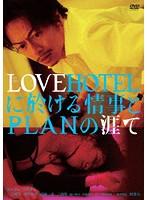 LOVEHOTELに於ける情事とPLANの涯て【デリヘル出演のドラマ・DVD】
