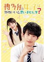 原沙知絵出演:博多弁の女の子はかわいいと思いませんか?