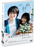 花束みたいな恋をした DVD通常版