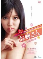 絶対綺麗 TONARI NO お姉さん First Love<ディレクターズカット版>・・・