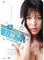 絶対綺麗 TONARI NO お姉さん Love Motion<ディレクターズカット版>・・・