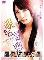 覗きの誘惑【有村千佳出演のドラマ・DVD】