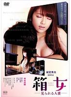 箱女 見られる人妻 [DVD]