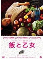飯と乙女【佐久間麻由出演のドラマ・DVD】