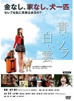 青いソラ白い雲【畑中葉子出演のドラマ・DVD】