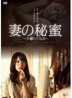 妻の秘蜜〜夕暮れてなお〜【不倫出演のドラマ・DVD】