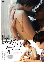 僕だけの先生〜らせんのゆがみ〜【湊莉久出演のドラマ・DVD】