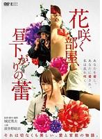 花咲く部屋、昼下がりの蕾【エロ出演のドラマ・DVD】