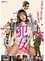 犯す女〜愚者の群れ〜【浜崎真緒出演のドラマ・DVD】