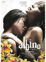 アルビノ【壇蜜出演のドラマ・DVD】