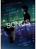 伊藤歩出演:SONGS