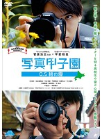 写真甲子園 0.5秒の夏[ALBSD-2242][DVD]