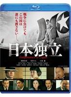 宮沢りえ出演:日本独立