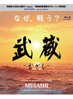 水野真紀出演:武蔵-むさし-