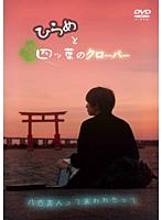 ひらめと四ツ葉のクローバー【本木美沙出演のドラマ・DVD】