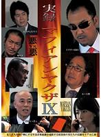実録マフィアンヤクザ9【石原あつ美出演のドラマ・DVD】