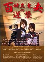 吉沢明歩出演:百地三太夫の逆襲