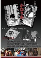 かなりあ【加賀美早紀出演のドラマ・DVD】