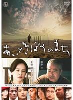 あいときぼうのまち【夏樹陽子出演のドラマ・DVD】