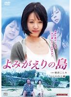 よみがえりの島【真木今日子出演のドラマ・DVD】